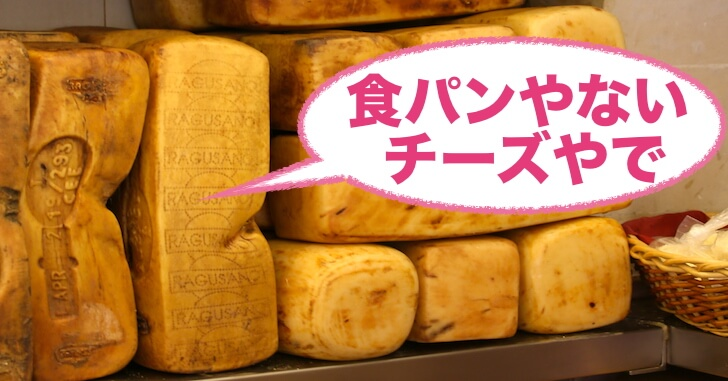 ラグザーノチーズの画像