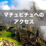 日本からマチュピチュまでの行き方を、全力でまとめてみた!【2017最新】