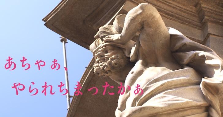 ミラノの彫像