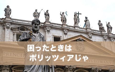 バチカンの銅像画像