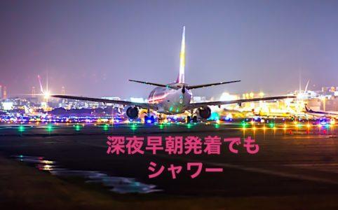 夜の滑走路と飛行機