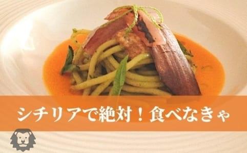 レストラン・ドゥオモのアイキャッチ画像