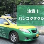 バンコク空港タクシー料金攻防戦!メーターは、絶対押させなきゃダメ