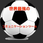 【海外】最強のコミュニケーションツールは英語でなくサッカーというお話