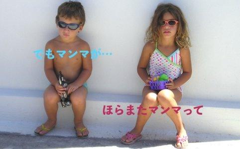 女の子と男の子