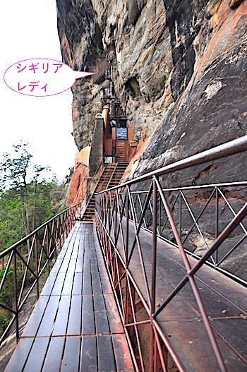 シギリヤロックのブリッジ画像