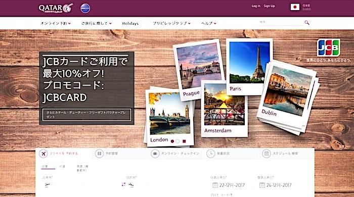カタール航空のサイト