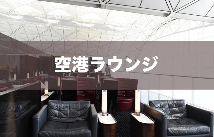 香港の空港ラウンジ