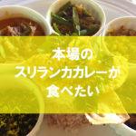 スリランカカレーを極めるなら!コロンボの【ウパリーズ】でジモティと食べよう