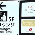 デルタ航空【羽田空港】のラウンジ「TIAT」では牛丼を食べよう!