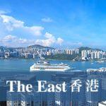 【イースト】は香港の穴場ホテル。眺望最高にて、コスパも評判も高し!