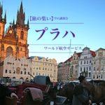 プラハの街についてワールド航空サービス東京支社さまでお話してきました