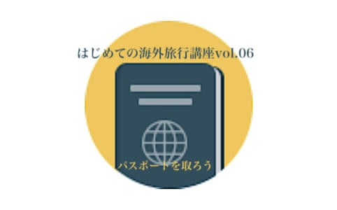 パスポートのイラスト画像