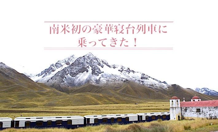 列車アンデアン号の画像