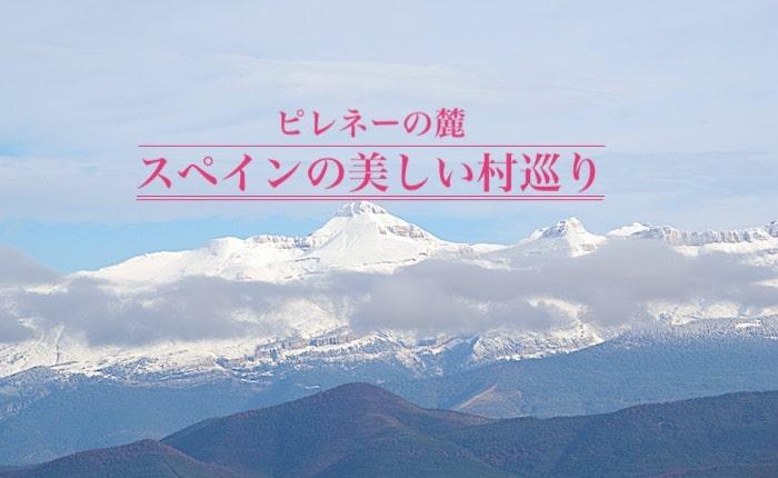 ピレネー山脈の画像