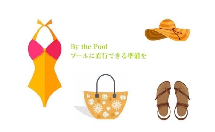 プールの持ち物イラスト画像