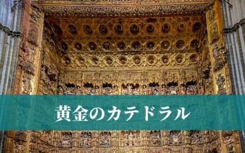 セビリア大聖堂の輝く祭壇の画像