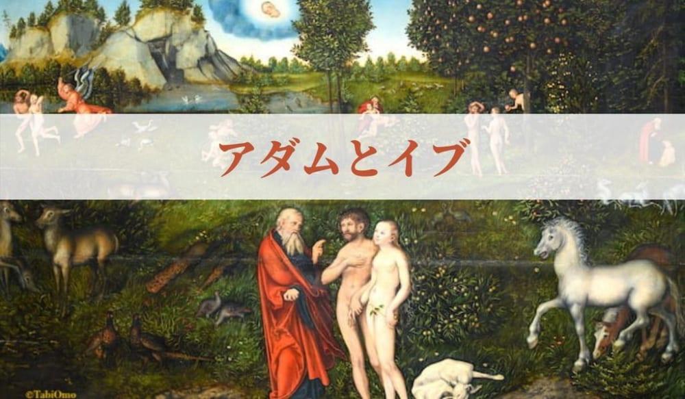 アダムとイブ作品のアイキャッチ画像