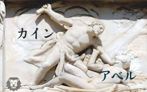 カインとアベルのレリーフ画像