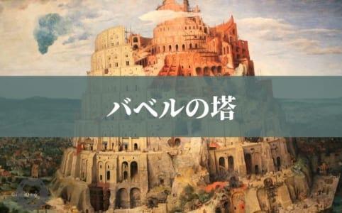 ブリューゲルの「バベルの塔」画像