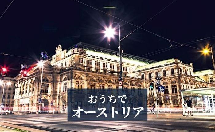 ウィーンのオペラ劇場の画像